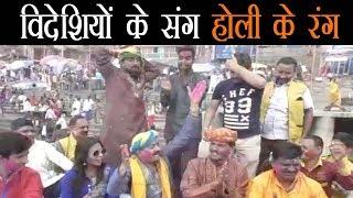 गंगा किनारे होली के रंग में रंगे विदेशी, गायकों ने दिया राजनीतिक रंग