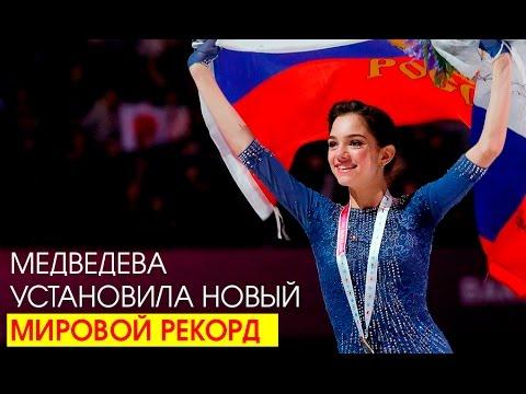 Медведева установила новый мировой рекорд
