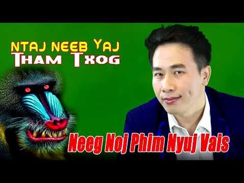Xwm Txheej  Neeg Noj Dab Phim Nyuj Vais Thiab Dab Ntxaug  1/22/2018 (видео)