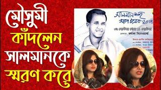 Video Salman Shah Shoron Utshob- Jamuna TV MP3, 3GP, MP4, WEBM, AVI, FLV Juli 2019