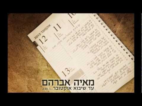 מאיה אברהם - עד שיבוא אוקטובר - Maya Avraham - Ad Sheyavo October