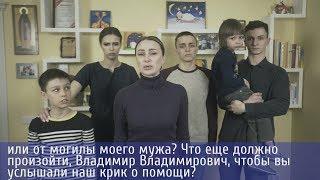 Обращение семьи голодающего Шестуна к Путину