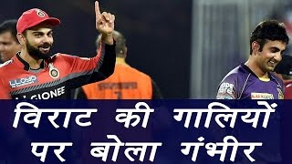 "KKR captain Gautam Gambhir backs RCB captaion Virat Kohli for his abusive nature. He said in an interview that ""It just comes..."