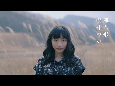 , title : '櫻井ゆか - 雛人形 MusicVideo'