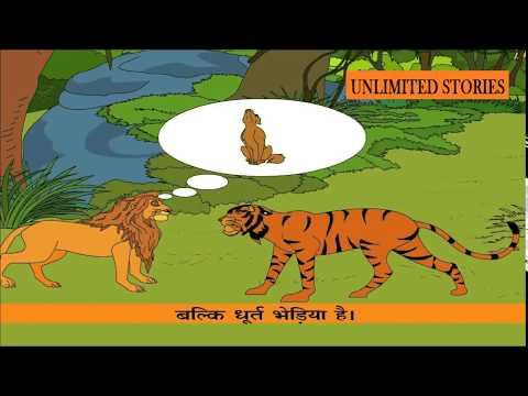 Video Dhokhebaaz Bhediya. Moral story in Hindi download in MP3, 3GP, MP4, WEBM, AVI, FLV January 2017