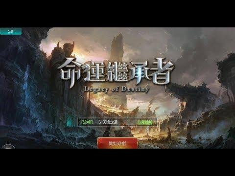 《命運繼承者》手機遊戲玩法與攻略教學!