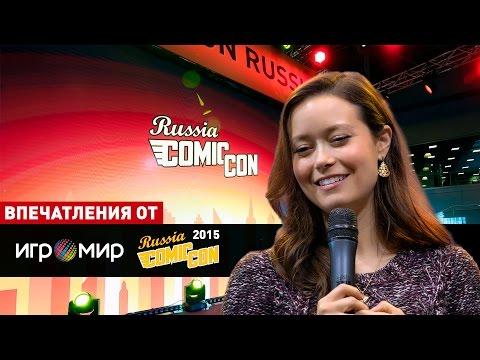 О ИгроМире и Comic Con Russia 2015