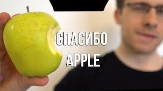 Video СПАСИБО APPLE MP3, 3GP, MP4, WEBM, AVI, FLV Agustus 2018