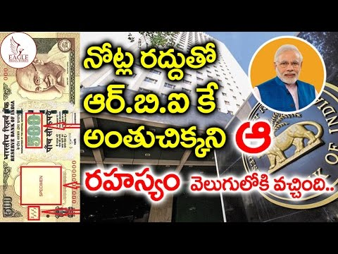 RBI Gets Shocking News From USA About Black Money Scam In India