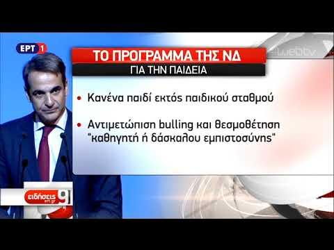Το πρόγραμμα της Νέας Δημοκρατίας για την Παιδεία παρουσίασε ο Κ. Μητσοτάκης | 24/11/2018 | ΕΡΤ