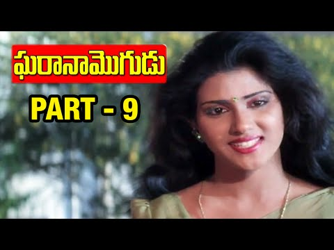 Gharana Mogudu Full Movie | Part 9 | Chiranjeevi | Nagma | Vani Viswanath