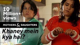 Video Khaney Mein Kya Hai? | Mothers & Daughters MP3, 3GP, MP4, WEBM, AVI, FLV Januari 2018