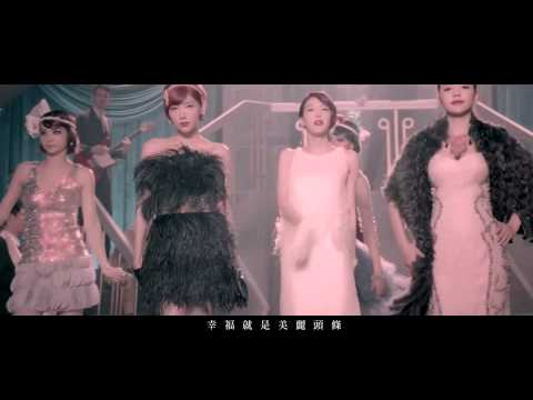 DreamGirls 『美麗頭條』OFFICIAL HD MV