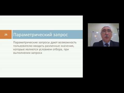 Разработка информационной системы средствами MS Access 2010. Часть 2