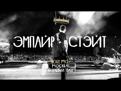 Noize MC - Эмпайр Стэйт