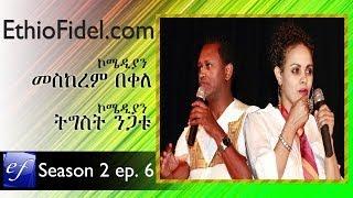 Meskerem  Bekele&Tigist Nigatu Funny Interview  Ethiofidel.com
