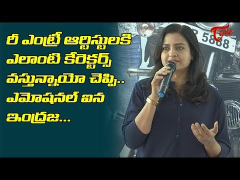 Indraja Emotional about Re Entry Artistes | Production No 1 Movie Opening | TeluguOne Cinema