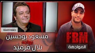 برنامج المواجهة FBM : مسعود بوحسين في مواجهة بلال مرميد