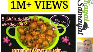 Chilli bread /Spicy Bread Stir Fry in Tamil