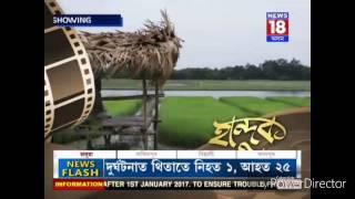 20 নভ 2016 ... Assamese Movie Ajala Kakai, Award winning movie (অসমীয়া চিনেমা অজলা ককাই) - nDuration: 2:34:01. Axom Movies 592 views · 2:34:01. 64th National Award for nHaanduk(The Hidden Corner) in Assam Talk - Duration: 9:09. Mayamara nProduction 793 views · 9:09 · Moran Bihu Vs Assamese Bihu, Differences...
