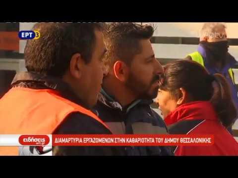 Διαμαρτυρία εργαζομένων στην καθαριότητα του δήμου Θεσσαλονίκης | 3/11/2018 | ΕΡΤ