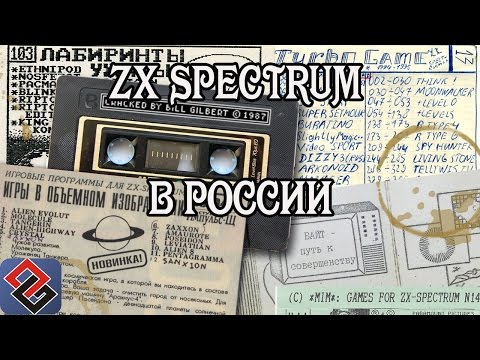 ZX Spectrum в России (Old-Games.RU Podcast №46)