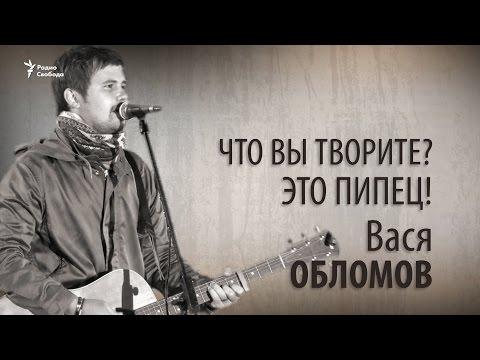 Что вы творите Это пипец Вася Обломов - DomaVideo.Ru
