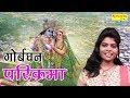 Parikarma Kobardhan Ki | परिक्रमा गोबर्धन की | Seema Jahor | New Supar Hit Bhakti Song New 2017