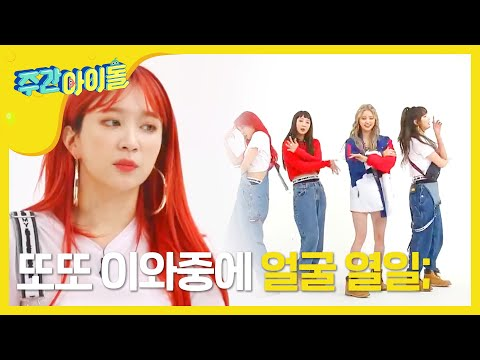 [Weekly Idol EP.351] EXID Can Be Said To Be A Professional!