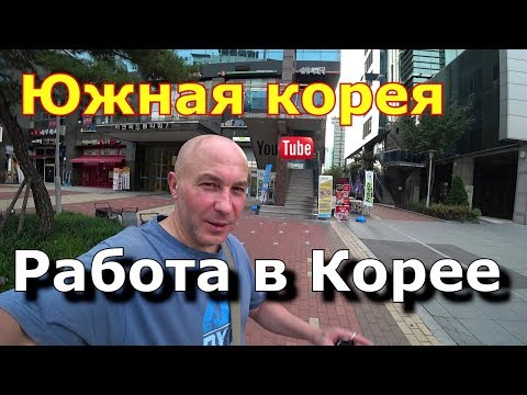 Работа в Корее  Стройка в Сеуле 58 лет дому - DomaVideo.Ru