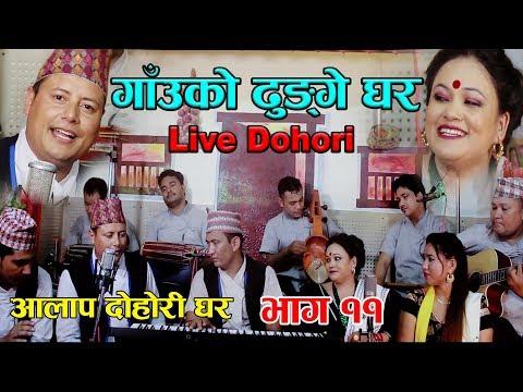 (Tika Pun vs Saroj Birahi Live Dohori Gauko Dhunge Ghar गाउको ढुंगे घर Live Dohori लय झलक संगीतम - Duration: 53 minutes.)