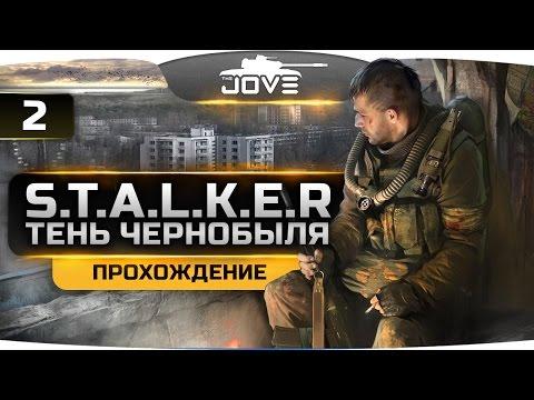Проходим S.T.A.L.K.E.R.: Тень Чернобыля [OGSE] #2. Убиваем военных! (видео)