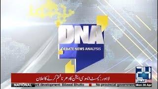 Video PML N reaction over PTI Jalsa in Lahore | DNA  | 30 April 2018 MP3, 3GP, MP4, WEBM, AVI, FLV Mei 2018