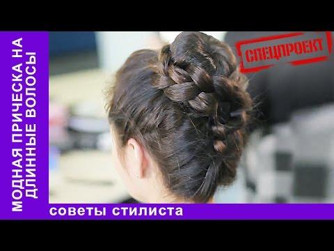 Модная Прическа на Длинные Волосы. Советы стилиста. StarMedia