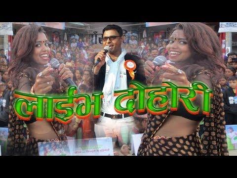 (शान्ती श्री परियार र ढाकाराम पौडेलको घम्साघम्सी दोहोरी  Live Dohori Dhakaram & Shanti Shree Pariyar - Duration: 11 minutes.)