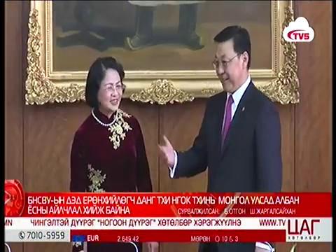 БНСВУ-ын дэд ерөнхийлөгч Данг Тхи Нгок Тхинь Монгол Улсад айлчлал хийж байна