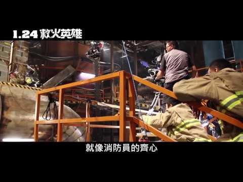 《救火英雄》幕後花絮-角色篇