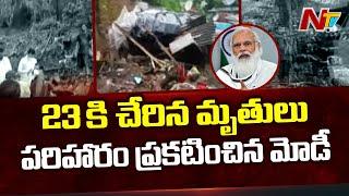 PM Modi Condolence and Announces Ex-Gratia To Maharashtra Landslides Victims