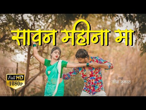 Video Sawan Mahina Ma Ahirani Song | Full HD1080 Song | SK Music | Sachin Kumavat download in MP3, 3GP, MP4, WEBM, AVI, FLV January 2017