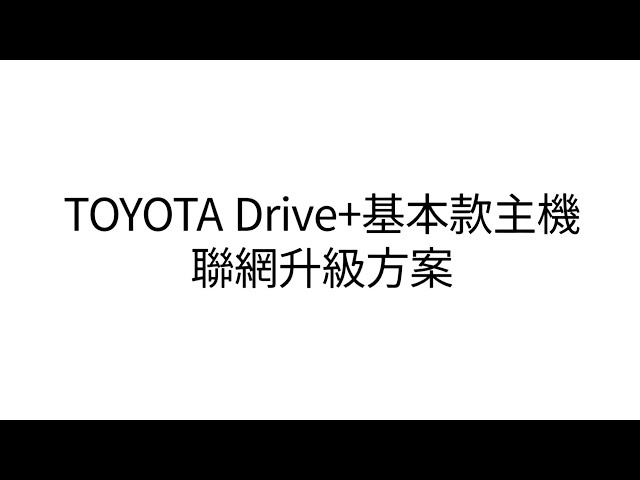 TOYOTA專用手機鏡像升級盒(Drive+的救星)
