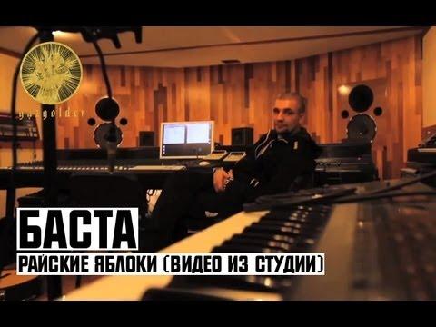 Баста - Райские яблоки (Видео из студии) - DomaVideo.Ru
