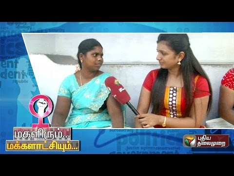Magalirum-Makkalaatchiyum-04-04-2016-Puthiya-Thalaimurai-TV