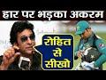 India vs Pakistan Asia Cup: Wasim Akram slams Pakistan Batsman says learn Form Rohit |वनइंडिया हिंदी