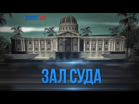 [Samp-Rp.Ru] Зал заседания суда