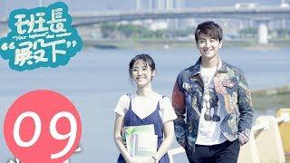 "Video 【ENG SUB】《""Your Highness""Class Monitor》EP09——Starring: Niu Jun Feng, Xing Fei MP3, 3GP, MP4, WEBM, AVI, FLV Juni 2019"