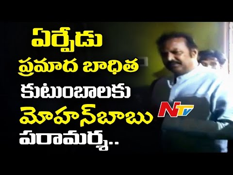 Mohan Babu Visits Yerpadu Lorry Accident Victim Families