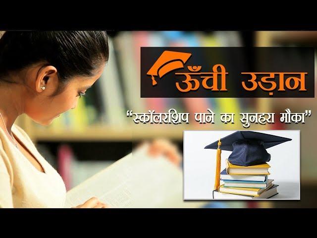 12वीं पास महिला विद्यार्थी के स्कॉलरशिप पाने का सुनहरा मौका, पूरी जानकारी के लिए यहां क्लिक करें