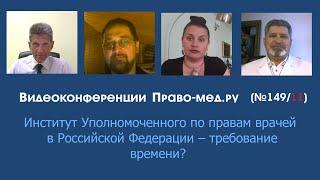 Институт Уполномоченного по правам врачей в Российской Федерации нецелесообразен