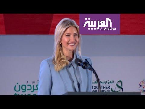العرب اليوم - شاهد: إيفانكا ترمب تشيد بنجاحات المرأة السعودية