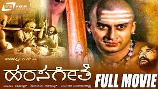 Hamsageethe | Ananthnag,Narayana Rao